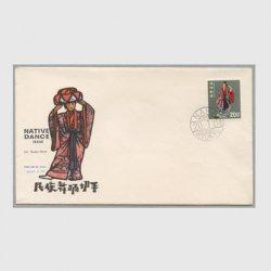 沖縄初日カバー 1964年民族舞踊英字入り20c カシェタイプ2