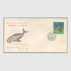 沖縄初日カバー 1966年天然記念物シリーズ(ジュゴン) カシェタイプ1