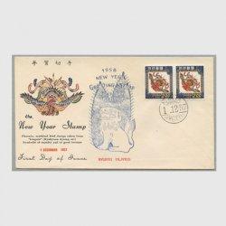 沖縄初日カバー 1958年用年賀「ほうおう 」2枚貼 カシェタイプ2(欧文印)