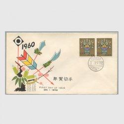 沖縄初日カバー 1960年用年賀「やかじ 」2枚貼 カシェタイプ2
