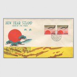沖縄初日カバー 1962年用年賀「朝日と鳥」2枚貼 カシェタイプ1