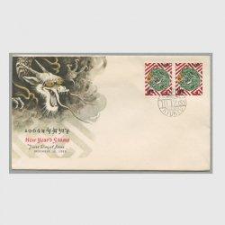 沖縄初日カバー 1964年用年賀「たつ」2枚貼 カシェタイプ1