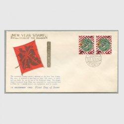 沖縄初日カバー 1964年用年賀「たつ」2枚貼 カシェタイプ3