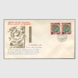 沖縄初日カバー 1964年用年賀「たつ」2枚貼 カシェタイプ4