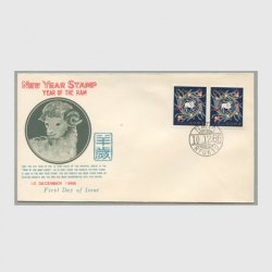沖縄初日カバー 1967年用年賀「ひつじ」2枚貼 カシェタイプ1