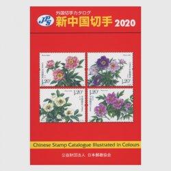 新中国切手カタログ2020