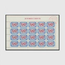 1957年国際連盟加盟 初日特印付シート