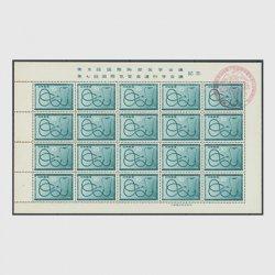 1958年胸部医学会議 初日特印付きシート