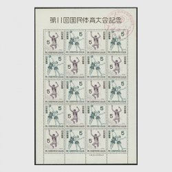 1956年第11回国体 初日特印付きシート