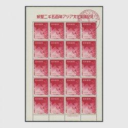 1959年アジア文化会議 初日特印付きシート