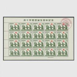 1959年赤十字思想 初日特印付きシート
