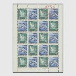 1961年第16回国体 初日特印付きシート