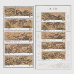 中国 2019年五岳図