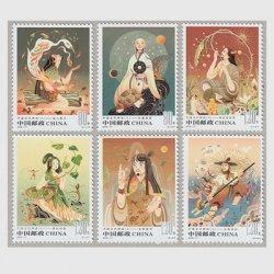 中国 2019年中国古代神話6種