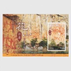 中国香港 2019年世界遺産8次「左江花山岩絵文化的景観」小型シート