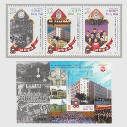 中国マカオ 2019年聖公会蔡高中学100年