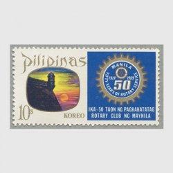 フィリピン 1969年マニラロータリークラブ50年<img class='new_mark_img2' src='https://img.shop-pro.jp/img/new/icons5.gif' style='border:none;display:inline;margin:0px;padding:0px;width:auto;' />