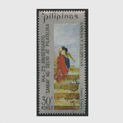 フィリピン 1972年Juan Luna画「スペインとフィリピン人」
