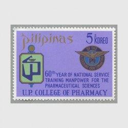 フィリピン 1972年薬科大学60年<img class='new_mark_img2' src='https://img.shop-pro.jp/img/new/icons5.gif' style='border:none;display:inline;margin:0px;padding:0px;width:auto;' />