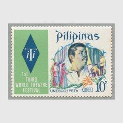 フィリピン 1973年第三世界演劇祭<img class='new_mark_img2' src='https://img.shop-pro.jp/img/new/icons5.gif' style='border:none;display:inline;margin:0px;padding:0px;width:auto;' />