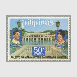 フィリピン 1973年マラカニアン宮殿と大統領夫妻<img class='new_mark_img2' src='https://img.shop-pro.jp/img/new/icons5.gif' style='border:none;display:inline;margin:0px;padding:0px;width:auto;' />