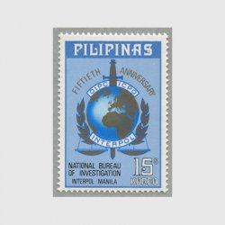 フィリピン 1973年国際刑事警察機構50年<img class='new_mark_img2' src='https://img.shop-pro.jp/img/new/icons5.gif' style='border:none;display:inline;margin:0px;padding:0px;width:auto;' />