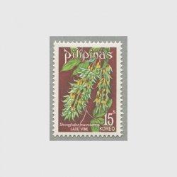 フィリピン 1975年ヒスイカズラ