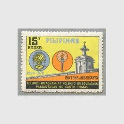 フィリピン 1975年Santo Tomas大学50年