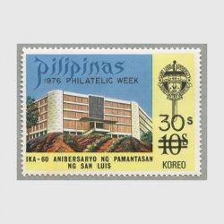 フィリピン 1976年切手趣味週間 30s加刷