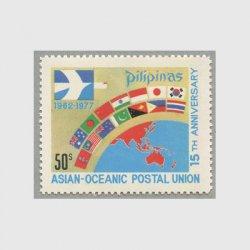 フィリピン 1977年アジア・オセアニア郵便連合15年<img class='new_mark_img2' src='https://img.shop-pro.jp/img/new/icons5.gif' style='border:none;display:inline;margin:0px;padding:0px;width:auto;' />