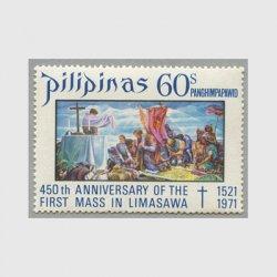フィリピン 1972年最初のカトリックミサ 450年