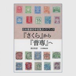 日本普通切手収集ガイドブック 『さくら』から『普専』へ
