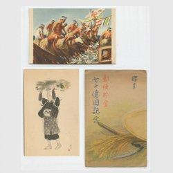 絵はがき 郵便貯金七十億円記念2種タトウつき -貯金局
