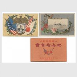 絵はがき 米国艦隊歓迎記念 2種揃い 袋付き -逓信省