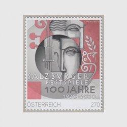 オーストリア 2020年ザルツブルク音楽祭100年
