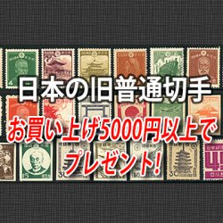 日本の古い普通切手(未使用)・お買上げ5000円以上でプレゼント