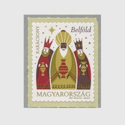 ハンガリー 2019年クリスマス切手