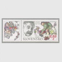 スロバキア 2019年切手の日タブ付き