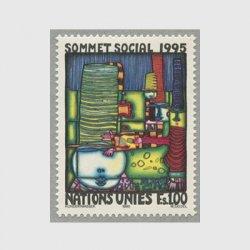 国連ジュネーブ 1995年社会開発サミット