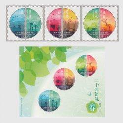 中国香港 2020年二十四節気「春」