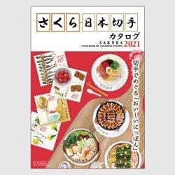 さくら日本切手カタログ2021・書籍版