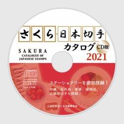 さくら日本切手カタログ2021・CD版