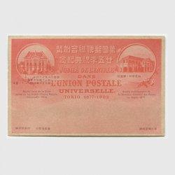 絵はがき 万国郵便連合加盟25周年 - 加盟当時の駅逓信(te01f)