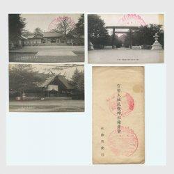 絵はがき 官弊大社札幌神社絵葉書3種+タトウ