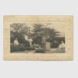 絵はがき 大阪衛戍病院庭園