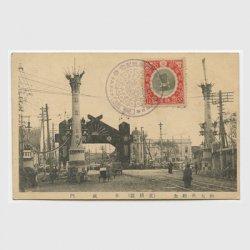 絵はがき 御大典記念 京橋区奉祝門
