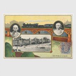 絵はがき 鉄道50年祝典記念- 鉄道省蔵版
