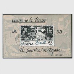 スペイン 1981年ピカソ画「ゲルニカ」消印付き