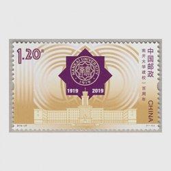 中国 2019年南開大学100年