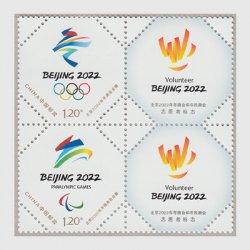 中国 2019年北京冬季オリンピック・エンブレム
